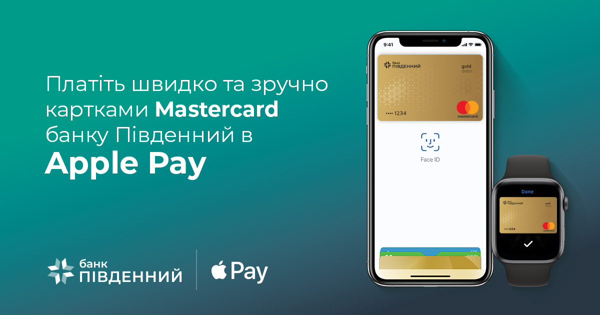 Apple Pay becomes available to Mastercard holders from Pivdenny Bank-Банк Пивденный