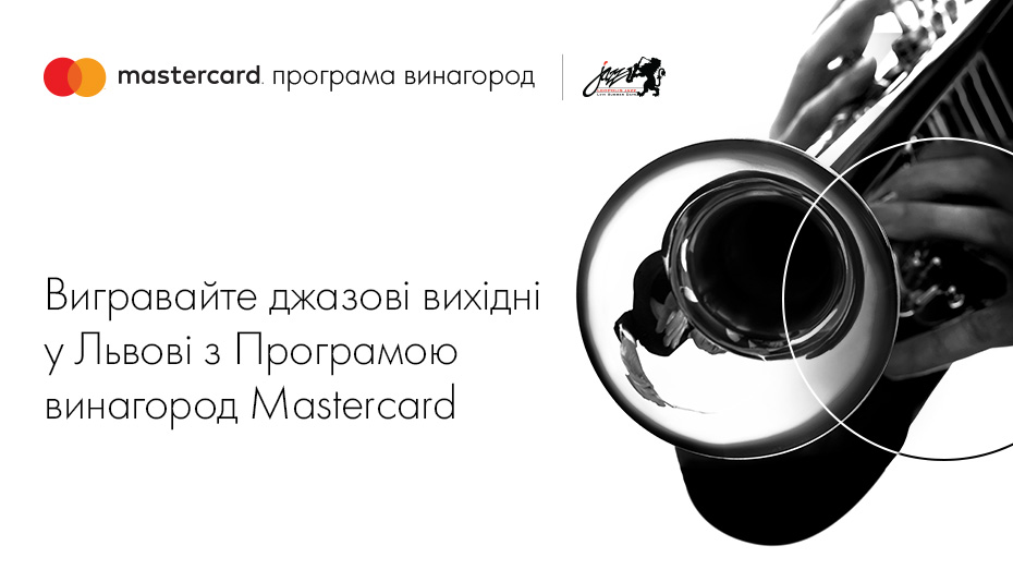 Win a jazz weekend in Lviv with the Mastercard Rewards Program-Банк Пивденный