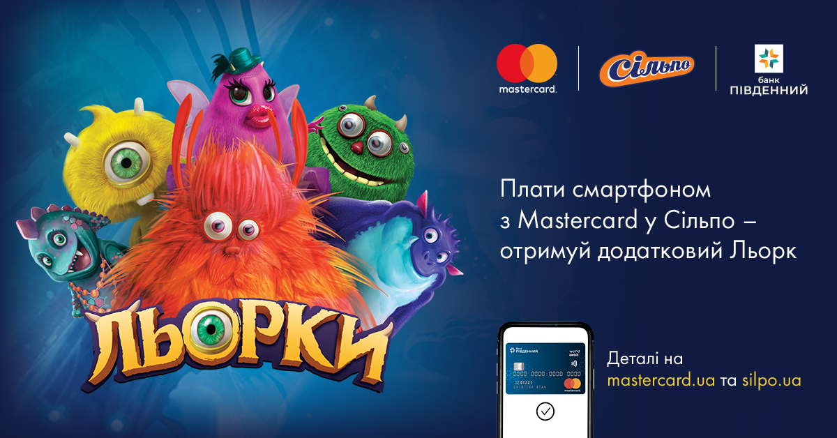 Have fun with fantastic Lerks by paying with Mastercard cards from Pivdenny Bank in Silpo-Банк Пивденный