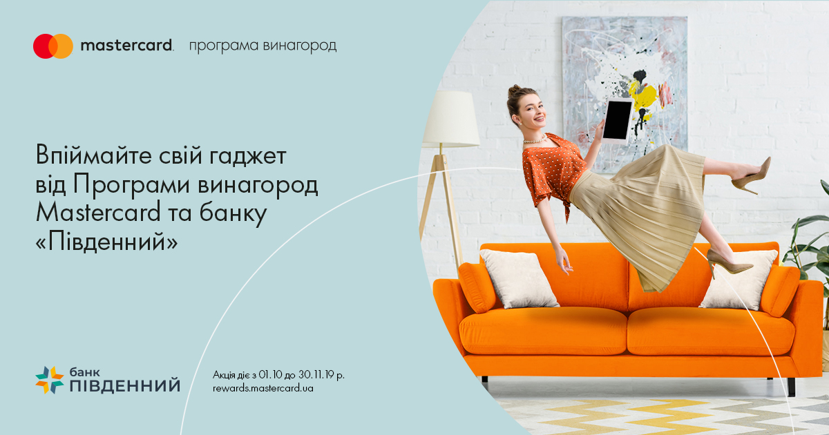 Get a Gadget with the Mastercard Rewards Programme and Pivdenny Bank-Банк Пивденный
